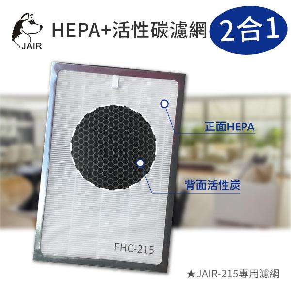 【FHC-215】濾網 HEPA+ 活性碳 (二合一) 空氣淨化器 抑菌器 負離子 自動偵測煙霧 適用機台JAIR-215