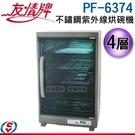 【信源電器】4層【友情牌 全不鏽鋼紫外線烘碗機】PF-6374