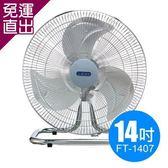 華冠 MIT台灣製造 14吋鋁葉工業桌扇/強風電風扇FT-1407【免運直出】