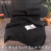 夢棉屋-活性印染日式簡約純色系-單人薄式床包+鋪棉兩用被套三件組-黑沙色