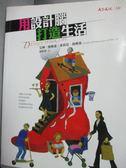 【書寶二手書T2/設計_WFY】用設計腦打造生活_謝凱蒂, 艾琳‧路佩