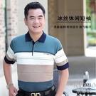爸爸裝夏裝中年男士短袖t恤男冰絲夏季上衣夏天中老年人衣服男裝 快速出貨