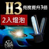 HID 專用燈泡 氙氣燈泡 H3 3000K 4300K 6000K 8000K 兩隻入 三個月保固