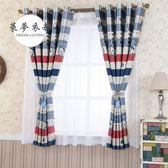 窗簾兒童房窗簾遮光男孩子地中海宜家臥室飄窗成品窗簾布料滿699折89折
