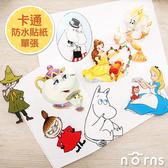 【卡通防水貼紙 單張】Norns 迪士尼正版愛麗絲嚕嚕米MOOMIN 小不點 美女與野獸 行李箱貼