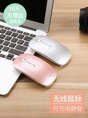 宏碁acer無線滑鼠蘋果ASUS華碩聯想微軟筆記本藍牙4.0可充電式電腦靜音光電