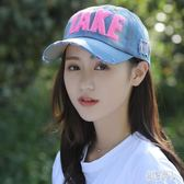 棒球帽遮陽 牛仔帽子女韓版時尚百搭遮陽帽棒球帽新款防曬鴨舌帽 LJ2241『紅袖伊人』