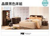 【MK億騰傢俱】AS126-1A黑晶鑽胡桃四件組(含床頭箱、床邊櫃單只、六斗櫃、鏡台)