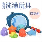寶寶洗澡玩具 撈魚組 戲水玩具 噴水玩具 可愛海洋生物造型 溫度變色 ⭐星星小舖⭐ 台灣現貨