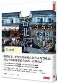 台北365:春夏篇 每天在台北發現一件美好!(第1本依時序集結好文美照、私房景點