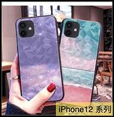 【萌萌噠】iPhone12 系列 Mini Pro Max 小清新立體鑽石紋 海螺Bling 燦爛星海 全包軟邊 菱形背板 手機殼