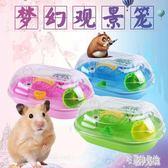 小倉鼠籠子金絲熊籠子景觀透明雙層大別墅倉鼠用品 DJ3503【宅男時代城】