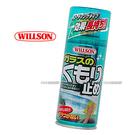 【愛車族】WILLSON 車內玻璃防霧劑 噴霧泡沫式