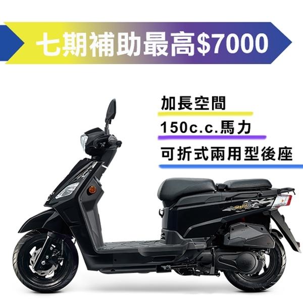 三陽機車 金發財 150 七期/碟煞 2021全新車
