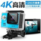 H9運動dv 4K運動相機wifi潛水戶外防水迷你潛水機