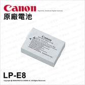 Canon 原廠配件 LP-E8 LPE8 鋰電池 EOS 700D 650D 600D 550D Kiss X6i X7i專用 薪創數位