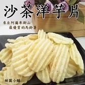 沙茶洋芋片 100g 甜園
