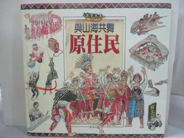 【書寶二手書T9/少年童書_DIP】與山海共舞-原住民_許雅芬