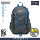 JANSPORT 後背包 電腦後背包 網袋設計可放水壺 43039 得意時袋