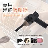 攜帶式 USB吸塵器 萬用迷你吸塵器 4w USB供電款【GE0003】鍵盤清潔 車用吸塵