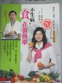 【書寶二手書T7/養生_YEO】不生病,食在很簡單_陳俊旭、陳怡靜