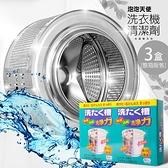 泡泡天使洗衣機槽清潔劑 3盒 (150g*12包)【003006-01】