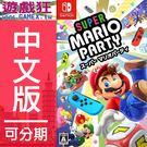 NS 超級瑪利歐派對(中文版)...
