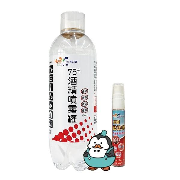 活那凌 75%酒精噴霧罐 420ml +液態乾洗手10ml : 消毒 清潔 乾洗手