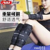 愛倍健沙袋綁腿 負重綁腿綁手跑步訓練裝備男女通用可調鉛塊鋼板 (pinkq 時尚女裝)