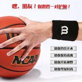 【新年鉅惠】毛巾護腕女男運動吸汗擦汗手腕護具時尚健身跑步加長手腕套