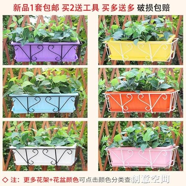 長方形花盆掛架陽臺掛式鐵藝窗戶懸掛欄桿草莓多肉種菜盆送托盤 NMS創意新品