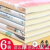 6本裝 A5筆記本子記事本學生工作學生用本子日記本【君來佳選】