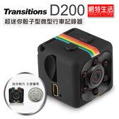 【網特生活】全視線 D200 迷你骰子型 Full HD 1080P 記錄器微型行車記錄器高畫質廣角可連接電視