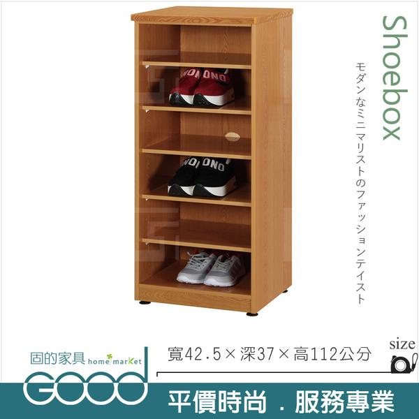《固的家具GOOD》057-02-AX (塑鋼材質)開棚/開放式1.4尺鞋櫃-木紋色