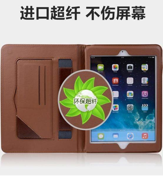 2018新款ipad 9.7英吋保護套A1893 1822超薄殼平板air2全包真皮套