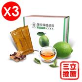 【釀美鋪】黑糖陳皮檸檬茶-電電購