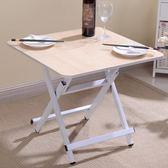 折疊桌簡易便攜式家用餐桌吃飯折疊小戶型方桌戶外簡約移動小桌子WY【父親節鉅惠85折】