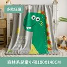 R.Q.POLO 輕柔保暖森林系小童毯-100x140cm