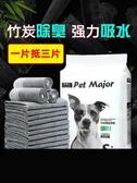 寵物尿布墊 狗狗尿墊加厚除臭狗狗尿不濕尿片尿布貓用品吸水墊100片寵物尿墊