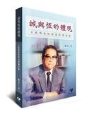 誠與恆的體現:王振鵠教授與臺灣圖書館