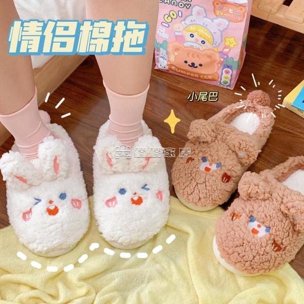 ins風可愛棉拖鞋女室內家用冬天保暖秋冬季情侶居家可愛毛絨拖鞋