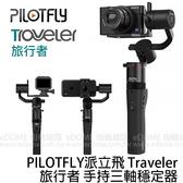 PILOTFLY 派立飛 Traveler 旅行者 手持三軸穩定器 (6期0利率 免運 公司貨) 適用相機 手機 運動攝影機
