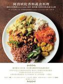 (二手書)阿育吠陀香料蔬食料理:源自古印度的Ayurveda,南印、斯里蘭卡經典美味食..