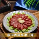 【好富食堂】高粱口味雞肉香腸250g