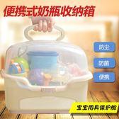 奶瓶收納盒防塵寶寶放奶瓶收納箱嬰兒餐具用品外出便攜式手提奶粉整理盒翻蓋wy 全館免運