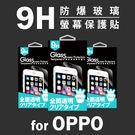 MQG膜法女王 OPPO R11s 防爆 9H 玻璃 手機 螢幕 保護貼 耐刮耐磨 防潑水 觸控靈敏