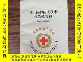 二手書博民逛書店罕見衛生救護四大技術與急救常識Y22108 保定紅十字會 保定紅