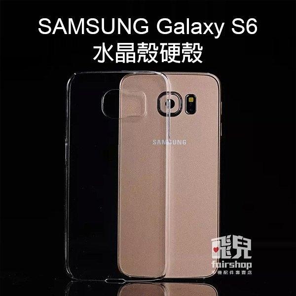 【妃凡】晶瑩剔透!SAMSUNG Galaxy S6 手機保護殼 透明水晶殼 硬殼 手機套 保護套 手機殼 G920F
