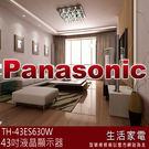 【Panasonic國際牌】43吋 高畫...