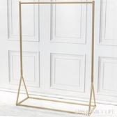 鐵藝簡約服裝架衣服店貨架展示架落地式男女童裝正側掛包包架金色ATF 艾瑞斯居家生活